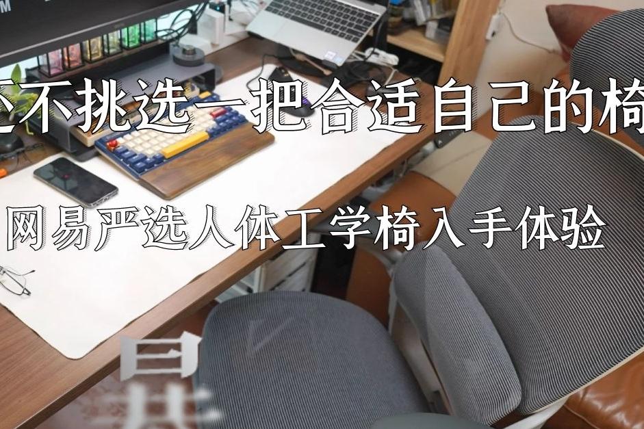 选一把合适自己的椅子,网易严选人体工学椅