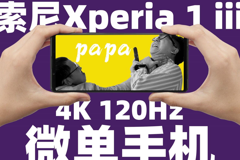索尼微单手机Xperia 1 III测评