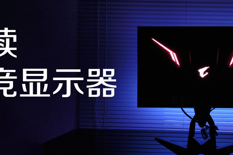 技嘉FI27Q-X为例,详细解读高刷电竞显示器