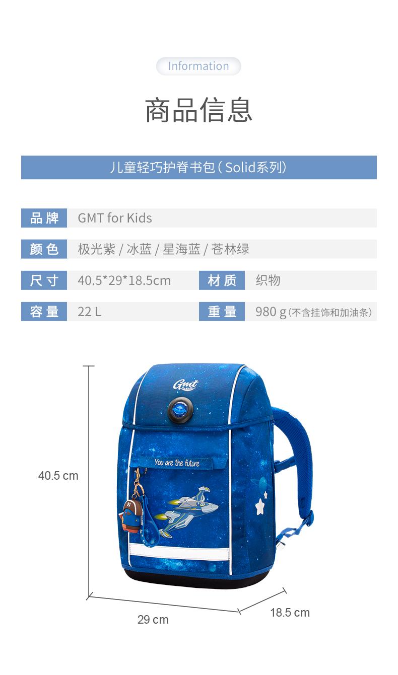 GMTforKids儿童护脊书包(Solid系列)免费试用,评测