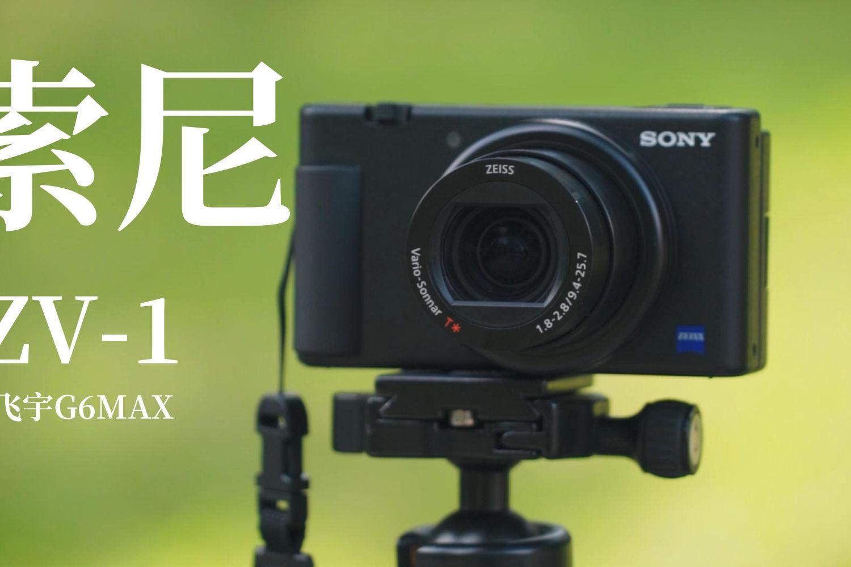 索尼ZV-1半年多使用体验,入门Vlog的强大机器