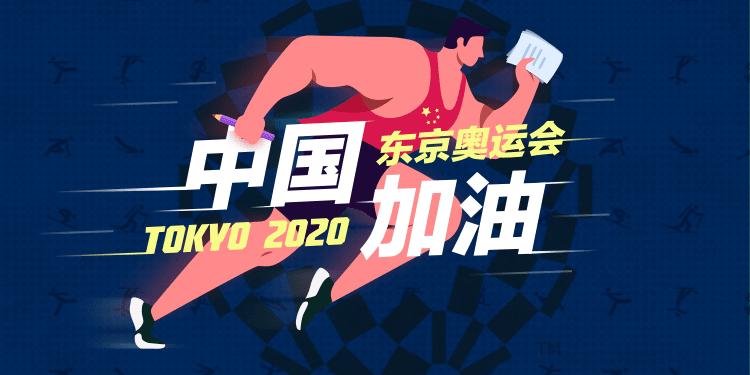 助力东京奥运会!赛事讨论