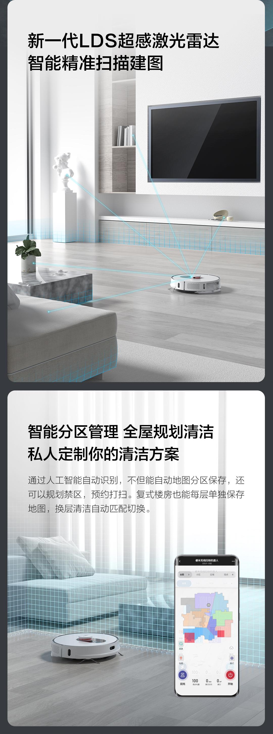 睿米自集尘扫拖机器人免费试用,评测