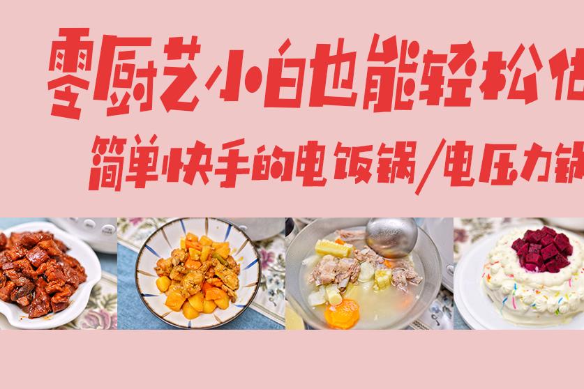 分享六道简单快手的电饭锅/电压力锅菜谱