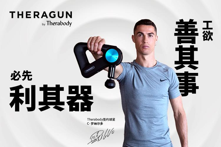 Theragun PRO免费试用,评测