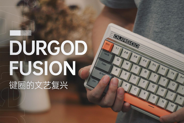 键圈的文艺复兴,杜伽FUSION静音红轴机械键盘
