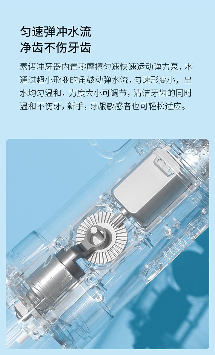 轻众测|素诺智能可视冲牙器免费试用,评测