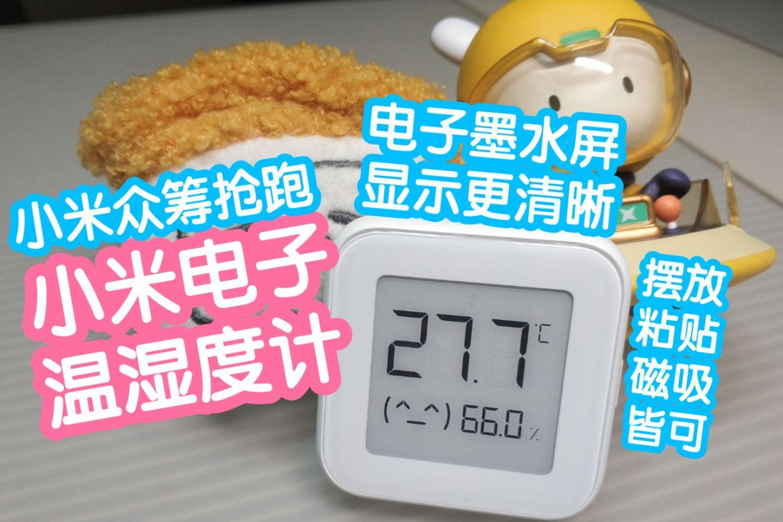 小米电子温湿度计之小米众筹抢跑。3种放置