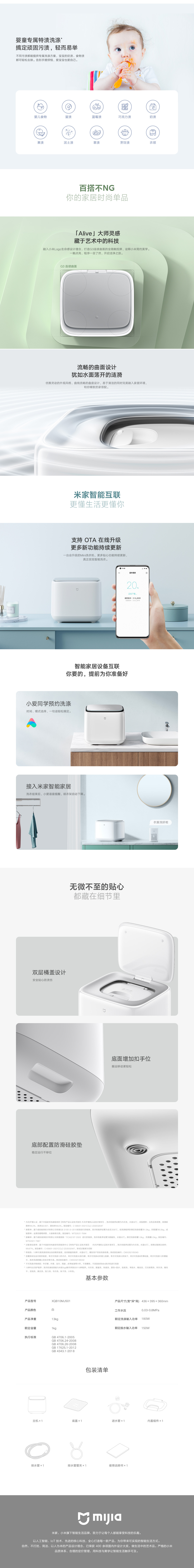 米家洗衣机 mini免费试用,评测