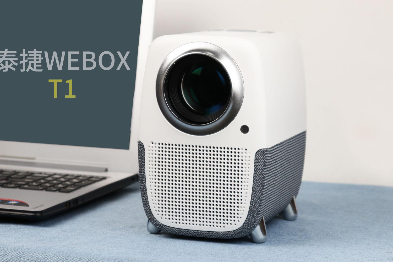 泰捷首款投影来袭,WEBOX T1体验分享