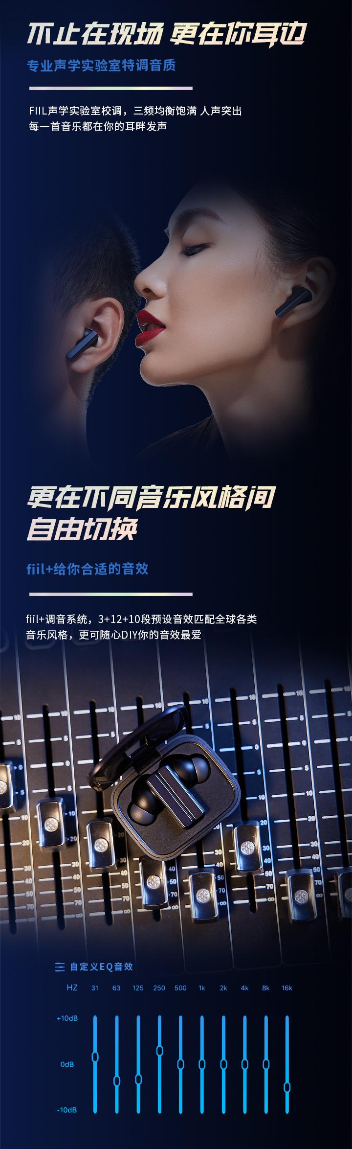 FIIL CG真无线蓝牙耳机免费试用,评测