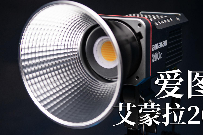 小巧便携 爱图仕艾蒙拉200X 可调色温补光灯