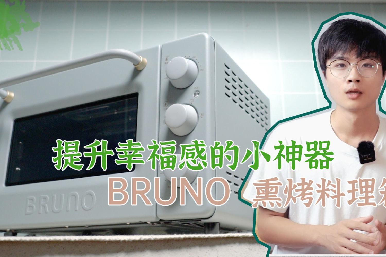 提升幸福感的小神器——BRUNO熏烤料理箱