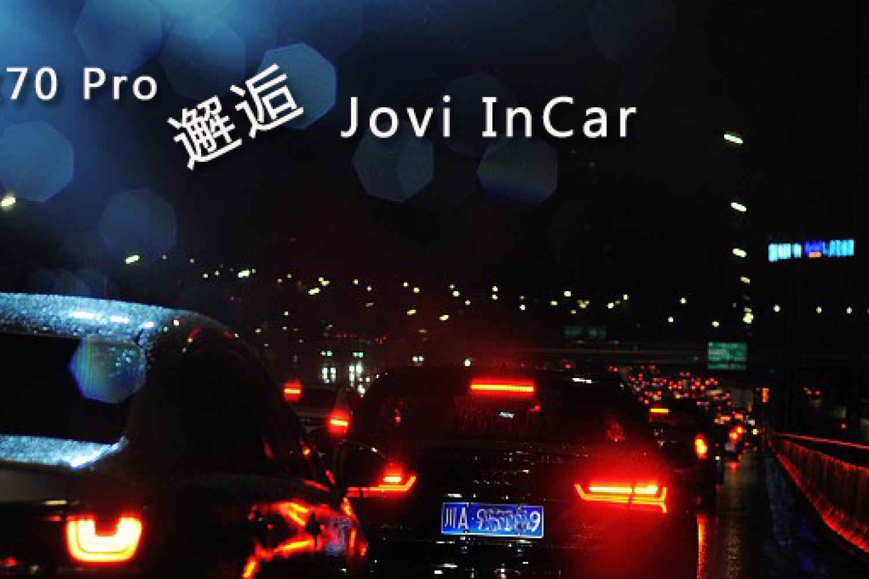 vivo X70Pro邂逅Jovi InCar便捷易用车载体验