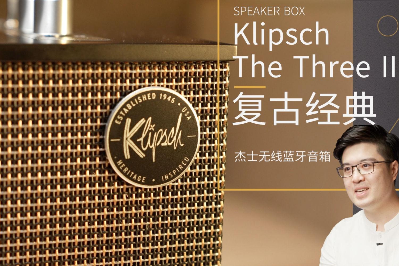 美式复古蓝牙音箱 杰士Klipsch The Three II