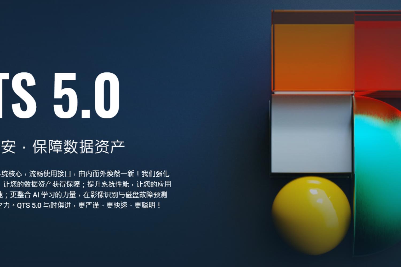 威联通全新的QTS5.0更新了什么?