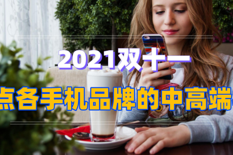 2021双十一,盘点各手机品牌的中高端机型