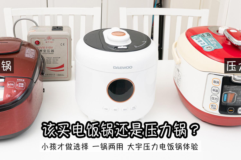 该买电饭煲还是电压力锅?五年使用经验总结