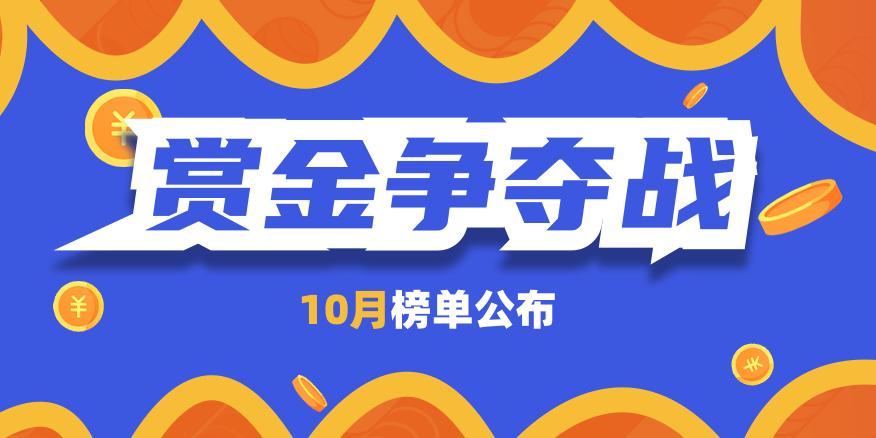 赏金争夺战10月榜单揭晓!