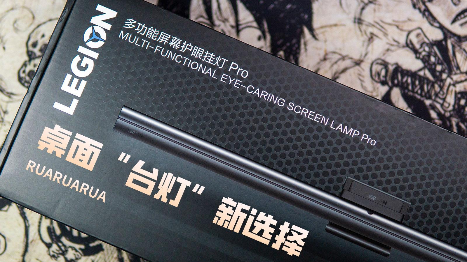 桌面台灯新选择,联想拯救者屏幕护眼挂灯Pro