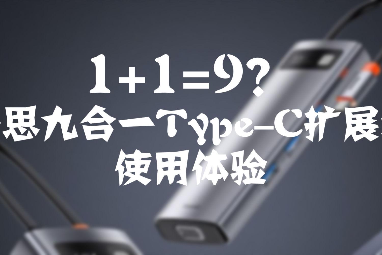 1+1=9?倍思九合一 Type-C 扩展坞使用体验