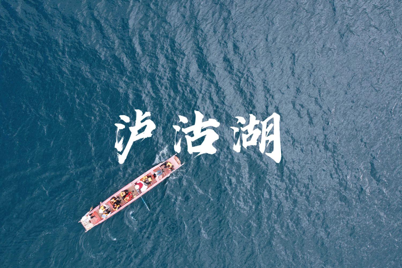一湖跨两省,四川云南交界处的泸沽湖怎么玩