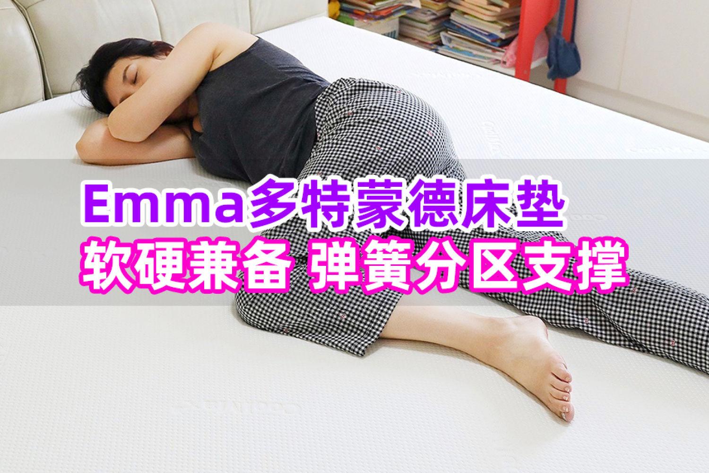 软硬兼备,七区弹簧分区支撑,Emma床垫体验
