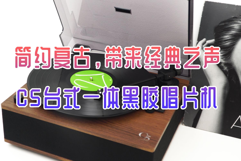 简约复古,C5台式一体黑胶唱片机分享