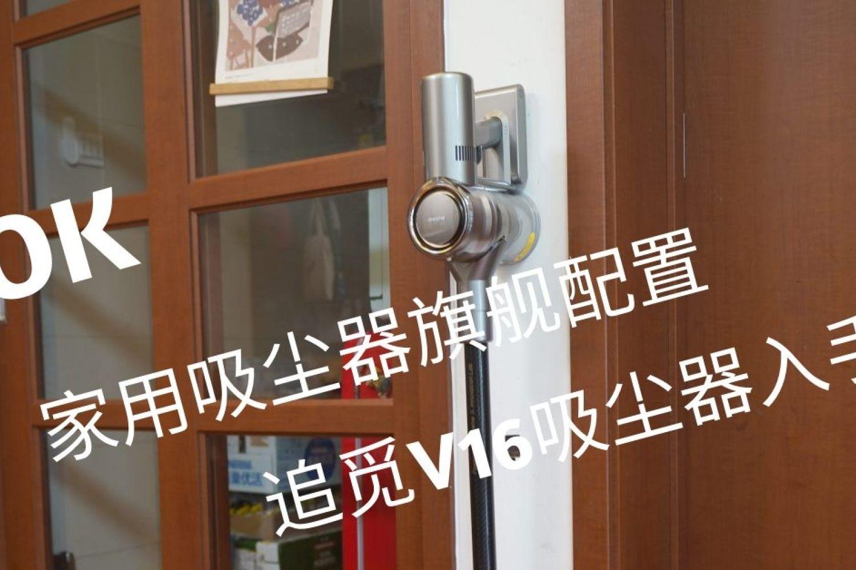 家用吸尘器旗舰配置,追觅V16吸尘器入手体验