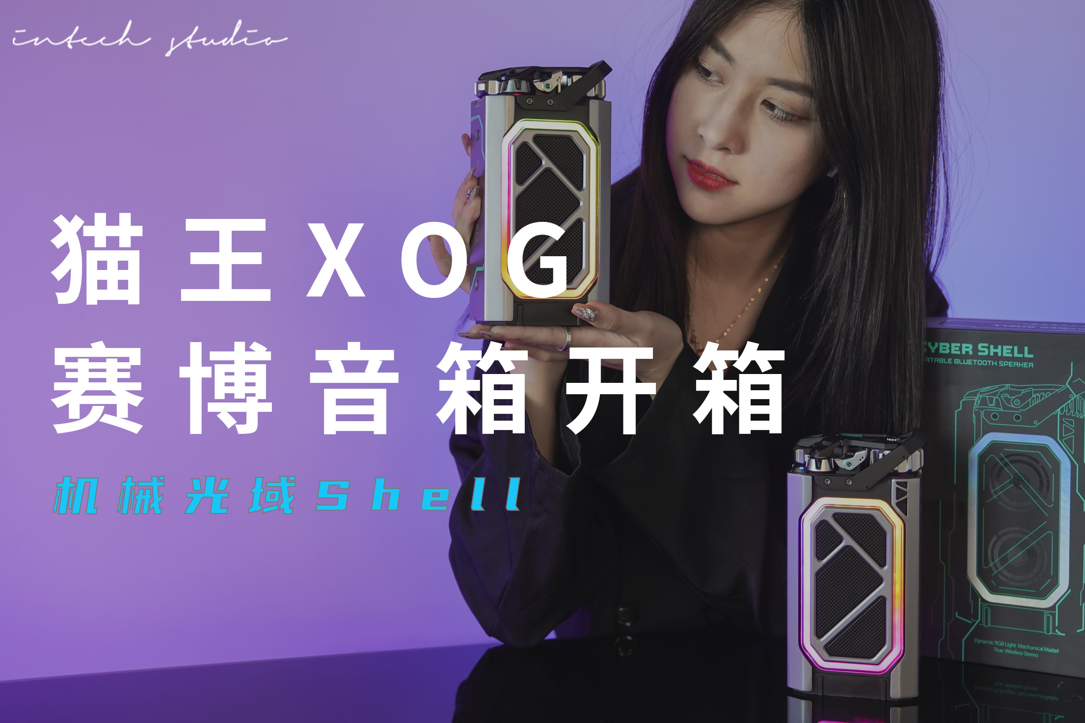 硬核赛博音箱,猫王XOG机械光域Shell开箱