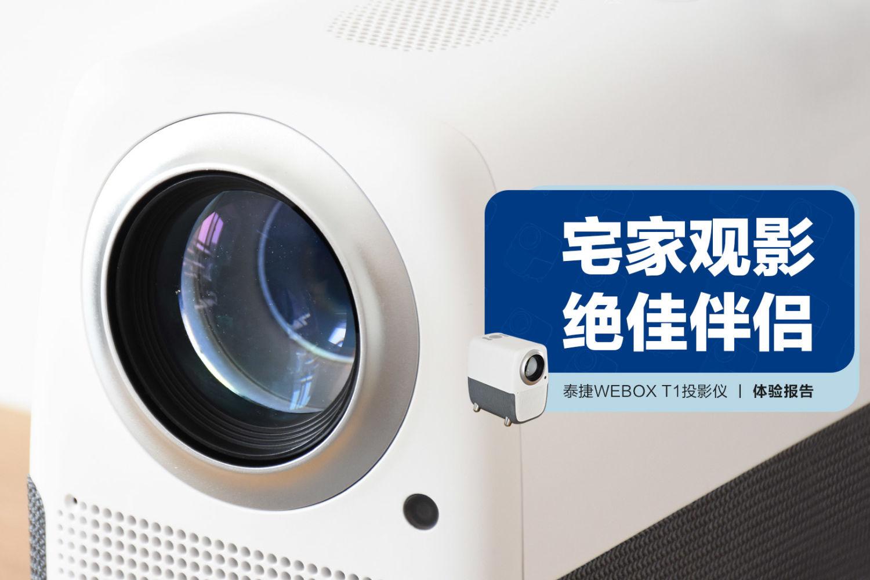 泰捷WEBOX T1投影仪:宅家观影 绝佳伴侣