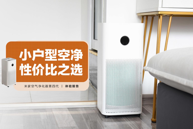 米家空气净化器4:小户型的性价比之选