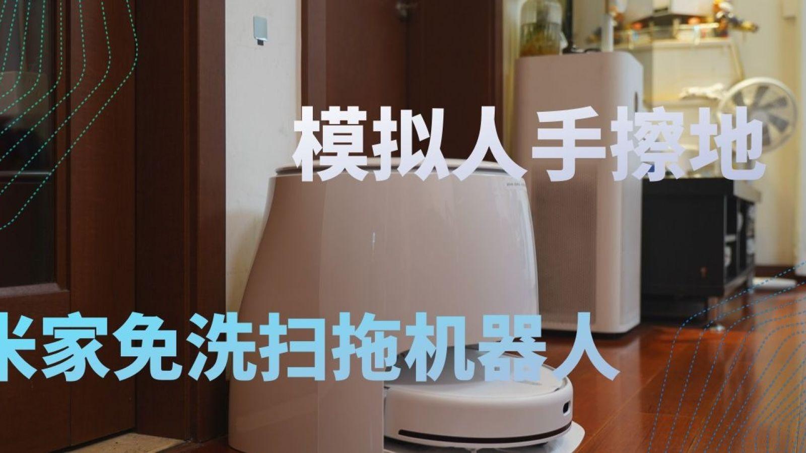 像手擦地一样干净,米家免洗扫拖机器人体验!